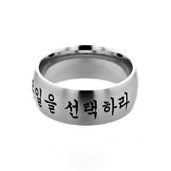 Korean Choose the Right Ring - Wide Korean Choose the Right Ring
